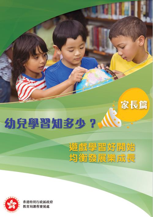 幼稚園 教育 課程 指引 2017 英文 版